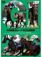 中央競馬G1レース2016総集編