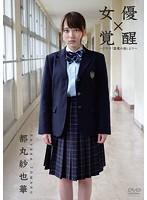女優 都丸紗也華「覚醒」~ドラマ「霊魔の街」より~