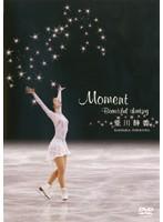 Moment Beautiful skating/荒川静香
