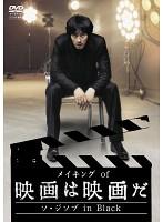 メイキング of 映画は映画だ ~ソ・ジソブ in Black~