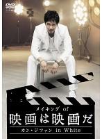 メイキング of 映画は映画だ ~カン・ジファン in White~