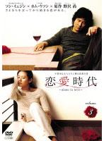 恋愛時代 Vol.3