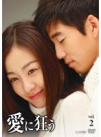 愛に狂う Vol.2