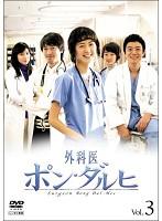 外科医ポン・ダルヒ Vol.3