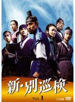 新・別巡検 Vol.5