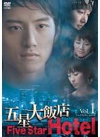 五星大飯店〜Five Star Hotel〜 Vol.1
