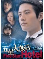 五星大飯店〜Five Star Hotel〜 Vol.2