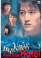 五星大飯店〜Five Star Hotel〜 Vol.3