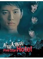 五星大飯店〜Five Star Hotel〜 Vol.4