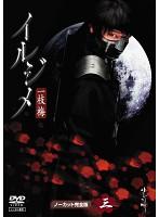 イルジメ 〜一枝梅〜 Vol.3