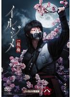 イルジメ ~一枝梅~ Vol.8