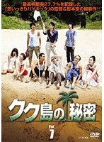 クク島の秘密 Vol.7