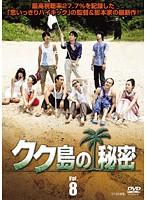 クク島の秘密 Vol.8
