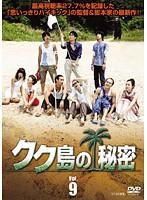クク島の秘密 Vol.9