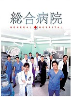 総合病院 Vol.3