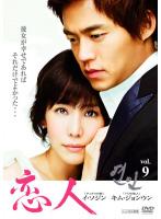 恋人 Vol.09