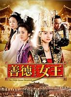 善徳女王 Vol.13 <ノーカット完全版>