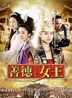 善徳女王 Vol.25 <ノーカット完全版>