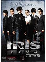 IRIS〔アイリス〕 <ノーカット完全版> Vol.1