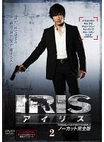 IRIS〔アイリス〕 <ノーカット完全版> Vol.2