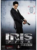 IRIS〔アイリス〕 <ノーカット完全版> Vol.5