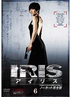 IRIS〔アイリス〕 <ノーカット完全版> Vol.6
