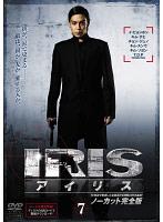 IRIS〔アイリス〕 <ノーカット完全版> Vol.7