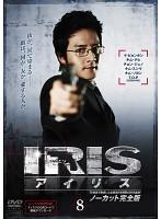 IRIS〔アイリス〕 <ノーカット完全版> Vol.8