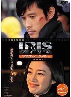 IRIS〔アイリス〕 プロダクション ダイアリー 4 【韓国編 後編】(メイキング)
