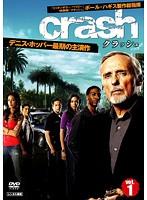 クラッシュ シーズン1 Vol.4