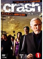 クラッシュ シーズン2 Vol.1