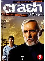 クラッシュ シーズン2 Vol.2
