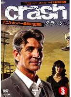クラッシュ シーズン2 Vol.3