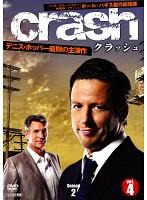 クラッシュ シーズン2 Vol.4