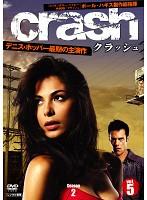 クラッシュ シーズン2 Vol.5
