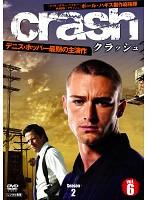 クラッシュ シーズン2 Vol.6