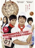 製パン王キム・タック 01