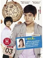 製パン王キム・タック 03