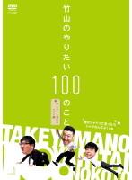 竹山のやりたい100のこと~ザキヤマ&河本のイジリ旅~ イジリ1 俺がシャツって言ったらシャツなんだよ!の巻