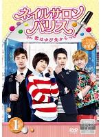 ネイルサロン・パリス〜恋はゆび先から〜 Vol.3