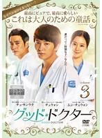 グッド・ドクター Vol.3