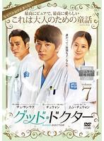 グッド・ドクター Vol.7