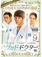 グッド・ドクター Vol.9