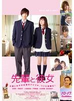 映画「先輩と彼女」