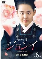火の女神ジョンイ<テレビ放送版> Vol.6