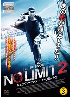 リュック・ベッソン ノーリミット2 Vol.3