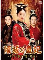 傾城の皇妃~乱世を駆ける愛と野望~ 第4巻