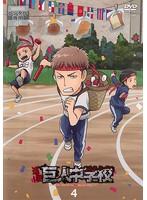 進撃!巨人中学校4