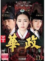 華政[ファジョン]<テレビ放送版> Vol.11