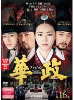 華政[ファジョン]<テレビ放送版> Vol.16